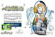 هشتمین نمایشگاه بین المللی لبنیات، نوشیدنیها، چای، قهوه و صنایع وابسته - تهران  27-24 شهریور 96