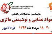 نمایشگاه صنایع غذایی کوالالامپور