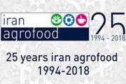 بیست و پنجمین نمايشگاه بين المللی اگروفود ۲۰۱۸